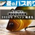 【重大発表】2020年、ラグゼからバスプロジェクト「アベンジ」が立ち上がる!!