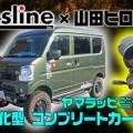 プラスライン×山田ヒロヒト監修!釣りに特化したフルカスタムカーを紹介【超ランガン仕様】