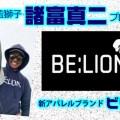 琵琶湖の若獅子「プロガイド諸富真二」が立ち上げた新アパレルブランド「BE:LION.」ビリオンを紹介