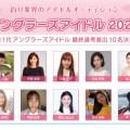 【続報】「釣りフェスティバル2020 inYOKOHAMA」第11代アングラーズアイドル 最終選考進出者10名が遂に決定!