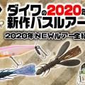 ダイワの2020新作バス釣りルアー全21種を一挙紹介【ハードルアー・ソフトルアー新製品全網羅】