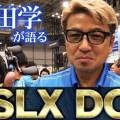 性能よし!扱いやすい!コスパ最高!シマノ「SLX DC」はコレ1台でいいでしょ的ベイトリール