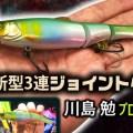 川島勉の注目NEW3連ジョイントベイトを紹介【NEXT躱マイキー!?   川島勉の次なる一手とは?】
