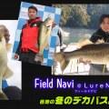 冬のデカバス情報!初釣りにオススメのフィールドの最新釣果をお届けっ!【FieldNavi調べ】