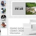 【メガバス】続報!フィッシングショーOSAKA2020登場予定のプロ公開!かなり豪華なメンツとなっています!