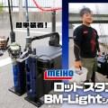 簡単装着!快適なシステム収納ライフを約束するMEIHO「ロッドスタンドBM-Light」シリーズを紹介