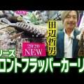 「だって釣れるから」。田辺哲男も唸るノリーズ新作ワーム、フロントフラッパーカーリー!