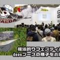横浜釣りフェスティバルdepsブースの様子をお届け!次回は大阪、お待ちしていますよ!