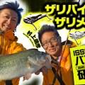 イッセイ村上晴彦と赤松健がザリバイブとザリメタルの使い方を詳しく紹介【ISSEIバス釣り研究所】