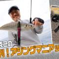 【ビギナーにアジを釣らせるテクニック満載】家邊克己のレクチャー系アジング釣行!in愛媛県