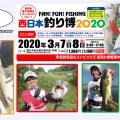 【西日本釣り博にO.S.P出展決定】人気プロのトークショーや新作ルアーの展示などなど、楽しい企画モリ沢山!