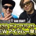 平岩孝典と吉田撃がガンクラフトの2020年NEWアイテムを一挙紹介!