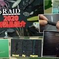 【マイクロダッジに潜るレベルミノー?】2020年「レイドジャパン」のNewアイテム全11種が公開!