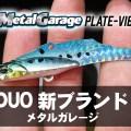 【キタ~!新ブランド】デュオから「メタルガレージプレートバイブ」が! アレ…?かなりリーズナブル!!