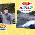 今週の釣り番組予告-4月1日放送-TheHIT「表層に大群も超ムズイ…バスも私も上ずりました」、ルアルアチャンネル「田中さんと瀧本さんのヒラスズキチャレンジ」