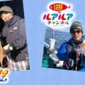 今週の釣り番組予告-3月18日放送-TheHIT「春のライトショア!イカメタルゲームで大惨事?」、ルアルアチャンネル「広瀬達樹さんと串本スーパーライトジギング」