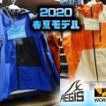 ワークマン・イージスの2020年春夏モデル最新レインウエアを紹介【3レイヤー・ブリザテックレインジャケット】