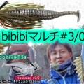 【bibibiマルチ#3/0】村上晴彦プロデュース!スイミングジグ完全対応の新型ラバジが登場