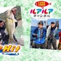 今週の釣り番組予告-4月22日放送-TheHIT「初体験の表層フワフワ! 菊さん流派変えました?」、ルアルアチャンネル「広瀬達樹さんと青モノジギング京丹後篇」