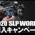 【2020 SLPWORKS購入キャンペーン】開催中!対象期間は2020年5月31日まで!