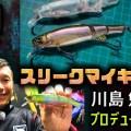 【スリークマイキー】川島勉さんプロデュース!注目の3ジョイントルアー!NEXT躱マイキーの正式名称が決定!