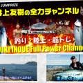 13.8㎏のヒラマサをショアから34秒でキャッチ?ジャンプライズ「井上友樹の全力チャンネル」。