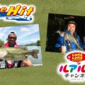 今週の釣り番組予告-5月20日放送-TheHIT再放送「初夏のリバーバス!ワンテンポ遅らせナイスバス」、ルアルアチャンネル「豊西和典さんのライトゲームロッド特集」