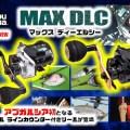 【MAX DLC】アブ初となるデジタルラインカウンター付きリールがいよいよ登場【タイラバ、イカメタル、パチコンアジングほか色々使える】価格は13,500円!