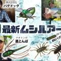 ジャッカルの釣果直結! 虫ルアー3種を紹介【バグドッグ・RVバグ・直トンボ】