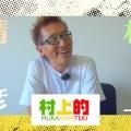 【ハマり度大】ありのままスギる村上晴彦が見れるYouTube動画シリーズ「村上的」は要チェック!