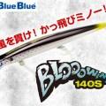 【向かい風でも圧倒的な飛距離を誇る】ブルーブルーのぶっ飛び系シーバスミノー「ブローウィン!140S」をご紹介!