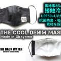 【クールデニムマスク】岡山の釣り系アパレルブランド「ザバックウォーター」から裏地に接触冷感・吸汗速乾 素材を採用したデニムマスクが登場【2020年6月7日 12:00 から販売開始】