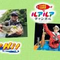 今週の釣り番組予告-7月15日放送-TheHIT「当たりルアーとマジックツリーで二ケタですわ!」、ルアルアチャンネル「重見典宏さんと島根のイカメタル」