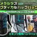 【エメラルダス タクティカルバックパック】山田ヒロヒト監修のエギング特化型NEWバックパックを紹介