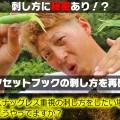オニちゃん山本訓弘がオフセットフックのスナッグレス重視の刺し方を解説!【オニちゃんねるvol.9】