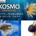 【幅広いテクニックや状況に対応】川村光大郎のボトムアップから新作スモールラバージグ「KOSMO(コスモ)」が登場!
