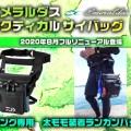 【エメラルダス タクティカル サイバッグ】山田ヒロヒト監修のエギングランガン効率が上がるNEW太もも装着型バッグを紹介
