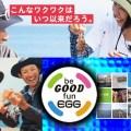 釣りを思いっきり楽しむための情報満載のコンテンツサイト「be GOOD fun EGG」を要チェック!