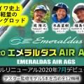 ダイワ史上!最も軽いエギングロッドシリーズ「20エメラルダスAIR AGS」がいよいよ登場【全12本・76gのモデルもアリ】