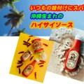 なんでも沖縄の味に!白身のフライにあう絶品ソース!ハイサイソース!