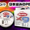 【X9 (エックス9)】バークレイから注目の9本編みのPEラインが登場