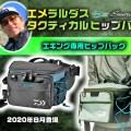【エメラルダス タクティカルヒップバッグ】山田ヒロヒト監修のエギング特化型NEWヒップバッグを紹介