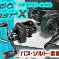 【レボ・ビーストX】アブガルシアのレボXにBEASTサイズが登場【十分なラインキャパでバス・ソルト・雷魚など色んな釣りに使える】