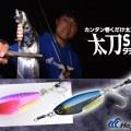 【ショアタチウオ・青物ゲームに】ハヤブサ「ジャックアイ 太刀スピン」は両方狙える便利なジグ