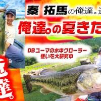 好きスギる夏の釣りを満喫! DBユーマの水中クローラー使いも大研究中!