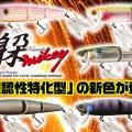 川島勉プロデュース! カバー攻略ジョイントビッグベイトとして人気の「躱マイキー(140mm)」視認性の高さに特化した新色5色が登場