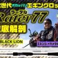 【BLACKLION  ラーテル77】釣れにくくなってきているイカを獲るための噂の新感覚!次世代オカッパリエギングロッドを徹底解剖