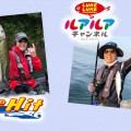 今週の釣り番組予告-9月16日放送-TheHIT「想定外の展開も水温変わり目でグッドサイズ連発」、ルアルアチャンネル「広瀬達樹さんと播磨でショアジギサビキ」