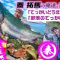 俺達。秦 拓馬「でっかいどう北海道!野池のでっかいの!」の巻