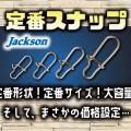 【定番スナップ】4サイズとも30個入りで税別270円というコスパよすぎなスナップがジャクソンから登場!